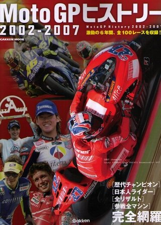 Moto GP history 2002-2007 (Japan Import) (Yzr Yamaha M1 2004)