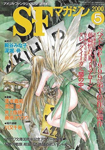 S-Fマガジン 2000年05月号 (通巻...