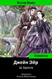 Russian Reader: Elementary. Jane Eyre by C. Bronte, annotated (Russian Edition)