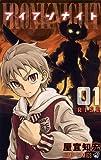 Iron Knight - Vol.1 (Jump Comics) - Manga
