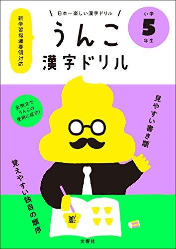 日本一楽しい漢字ドリル うんこ漢字ドリル 小学5年生 (うんこかん字ドリルシリーズ)