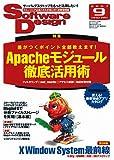 Software Design (ソフトウエア デザイン) 2007年 09月号