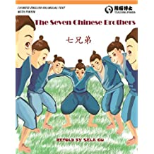 Chinese Learning- The Seven Chinese Brothers (Chinese and English Bilingual 2nd Edition) (Teaching Panda Book 8)