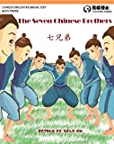 7 chinese brothers - Chinese Learning- The Seven Chinese Brothers (Chinese and English Bilingual 2nd Edition) (Teaching Panda Book 8)