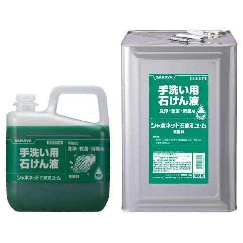 シャボネット石鹸液ユム  30831(3KG)【3本単位】(07-2896-02) B01KDPJ19W