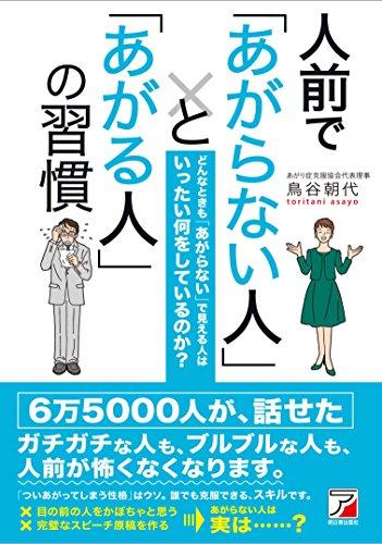 人前で「あがらない人」と「あがる人」の習慣 (Asuka business & language book)