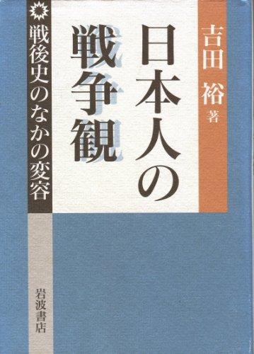 Nihonjin no sensōkan: Sengoshi no naka no hen'yō (Japanese Edition)