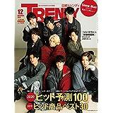 日経トレンディ 2019年12月号 増刊