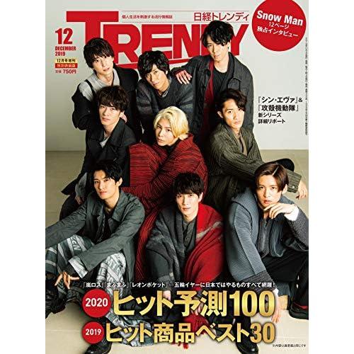 日経トレンディ 2019年12月号 増刊 表紙画像