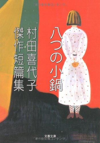 八つの小鍋―村田喜代子傑作短篇集 (文春文庫)