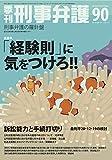 季刊刑事弁護90号