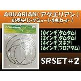 アクエリアン(リングミュート)10、12、14、16インチセット SR-SET-2(SR-SET#2)