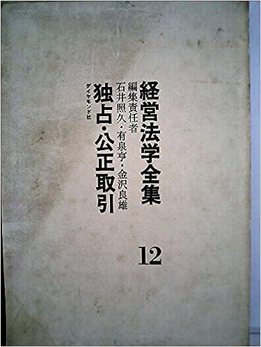 経営法学全集〈第12〉独占・公正...