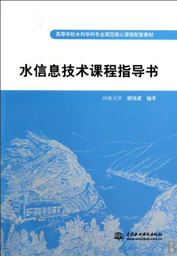 Download Water IT  Guiding Book (Water Conservancy Major  Core Course Standardized Supporting Textbook in Higher Learning Institution) (Chinese Edition) PDF