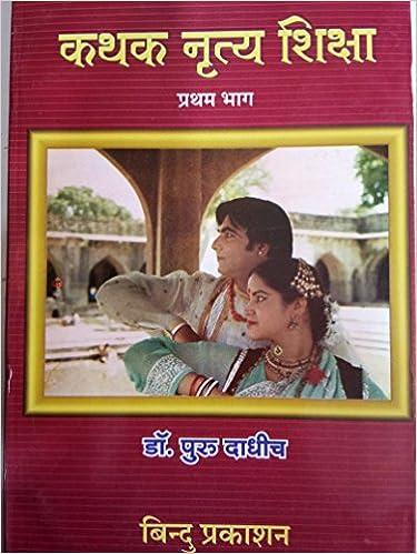 Kathak Nritay Siksha Part 1