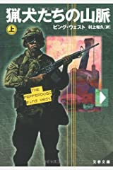 猟犬たちの山脈〈上〉 (文春文庫) Paperback Bunko