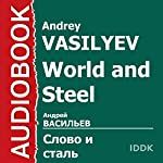 World and Steel [Russian Edition] | Andrey Vasilyev