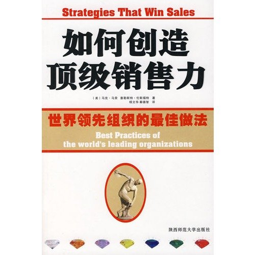 How to create a top sales force(Chinese Edition) PDF