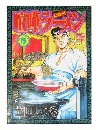 喧嘩ラーメン 15―メン道一代 (ニチブンコミックス)