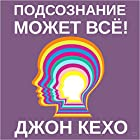 Mind Power [Russian Edition]: Into the 21st Century Audiobook by John Kehoe Narrated by Maxim Kireev