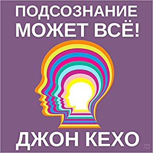 Mind Power [Russian Edition] Hörbuch