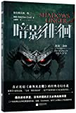 Shadows Linger (Chinese Edition)
