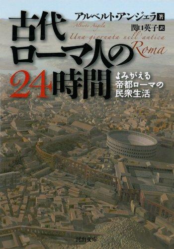 古代ローマ人の24時間 ---よみがえる帝都ローマの民衆生活 (河出文庫)