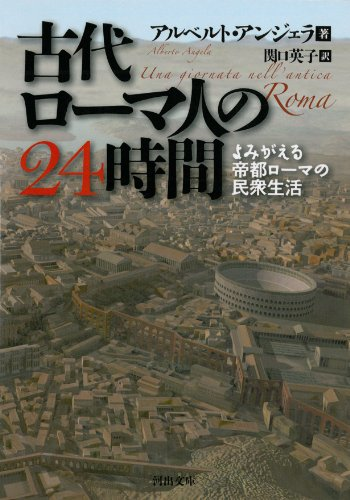 People living in Imperial Rome 24 hours of ancient Roman --- Revived (Kawade Bunko) (2012) ISBN: 4309463711 [Japanese Import]