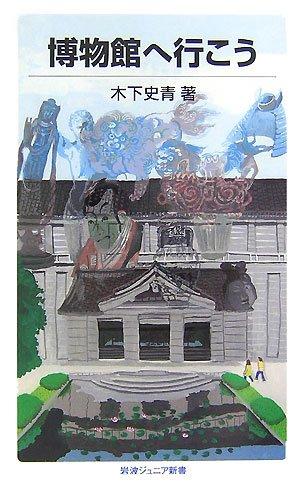 博物館へ行こう (岩波ジュニア新書)