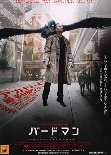 Birdman: Or (The Unexpected Virtue of Ignorance) 2014 Japanese Program (Birdman Or The Unexpected Virtue Of Ignorance)