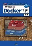 自宅ではじめるDocker入門―人気のコンテナ型「仮想化ソフト」を使ってみる! (I・O BOOKS)