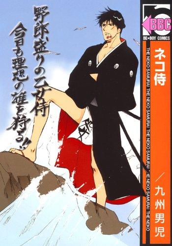 ネコ侍 (新装版) (ビーボーイコミックス)