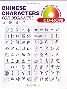 Chinese Characters For Beginners Book Cd Rom Chinese