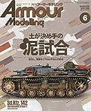 Armour Modelling 2019年 06 月号 [雑誌]