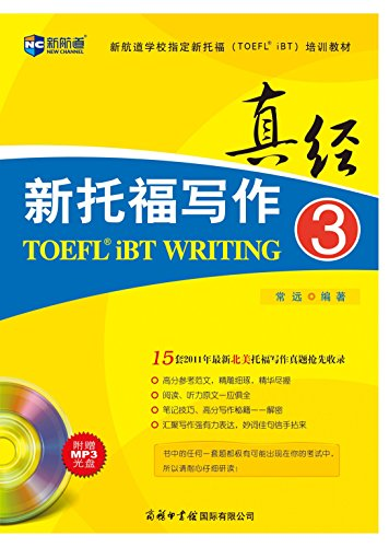 New Channel TOEFL Writing Scriptures (with MP3 disc 1)(Chinese Edition)