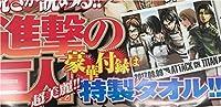 別冊 少年マガジン 2017年 9月号 付録 進撃の巨人 特製 タオルの商品画像