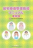 居宅療養管理指導マニュアル 第2版
