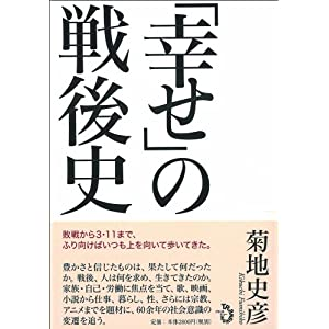 『「幸せ」の戦後史』