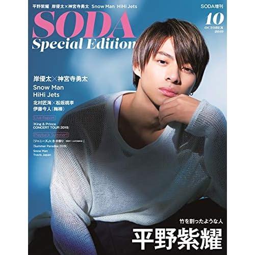 SODA Special Edition 2019年10月号 表紙画像