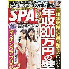 SPA 表紙画像