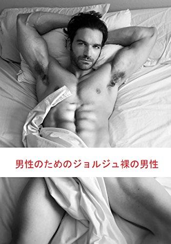 Georges Naked Men for Men (Japanese Edition) por Sam Milton