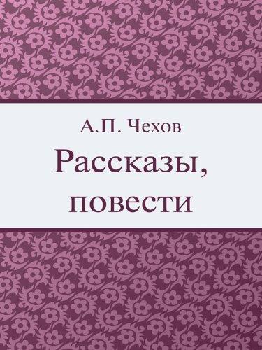 Рассказы повести юморески  Russian Edition