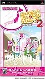 みんなの地図2 地域版 東日本編 - PSP