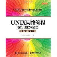 UNIX网络编程(第2卷):进程间通信(第2版)(英文版)