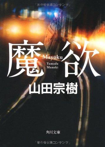 魔欲 (角川文庫)