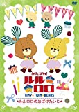 Animation - Tiny Twin Bears: Lulu & Lolo Lulu & Lolo No Obake Taiji [Japan DVD] PCBE-54715