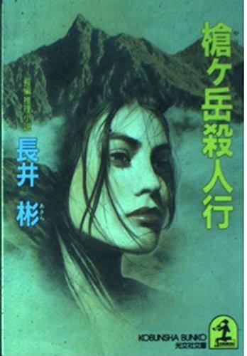 槍ヶ岳殺人行 (光文社文庫)