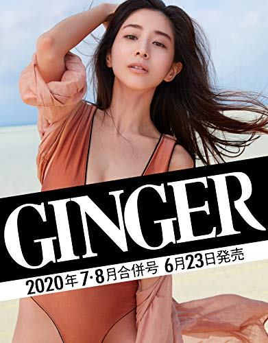 GINGER 2020年7・8月合併号 画像 C