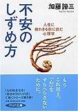 「不安のしずめ方―人生に疲れきる前に読む心理学」加藤 諦三