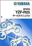 ヤマハ YZF-R25(1WD) サービスマニュアル/整備書/基本版 QQS-CLT-000-1WD